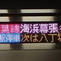 Photos: [E233系5000番台][各駅停車]海浜幕張