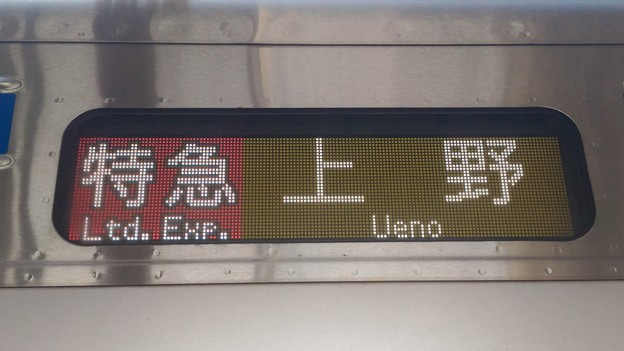 [3700形][特急]上野
