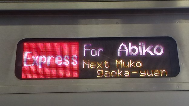 Photos: [E233系2000番台][Express]For Abiko
