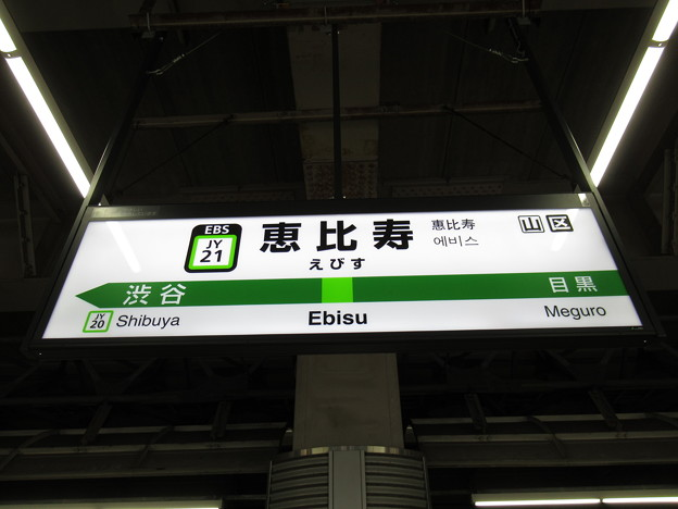 Photos: #JY21 恵比寿駅 駅名標【山手線 外回り 1】