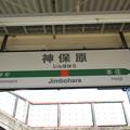 Photos: 神保原駅 駅名標【上り】