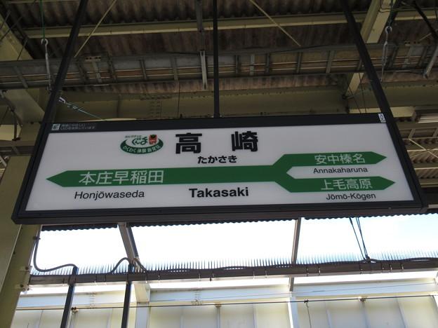 Photos: [新]高崎駅 駅名標