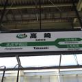 [新]高崎駅 駅名標