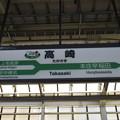 Photos: [新]高崎駅 駅名標【上り】