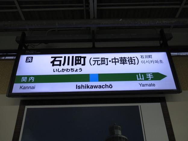石川町(元町・中華街)駅 駅名標【下り】