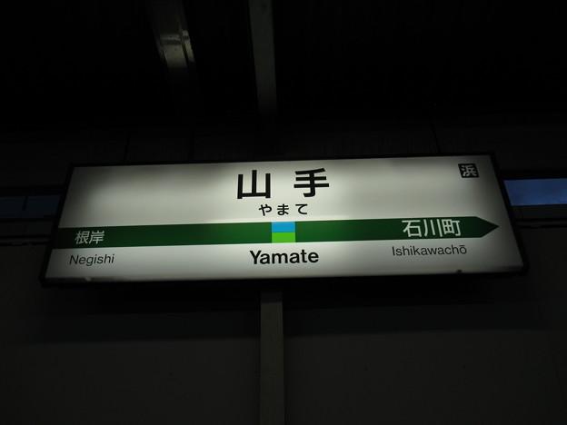 山手駅 駅名標【上り】