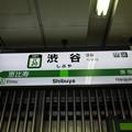 Photos: #JY20 渋谷駅 駅名標【山手線 内回り】