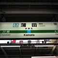 Photos: #JK17 蒲田駅 駅名標【南行】