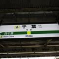 Photos: #JB39 千葉駅 駅名標【中央総武線】