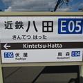 #E05 近鉄八田駅 駅名標【下り 2】