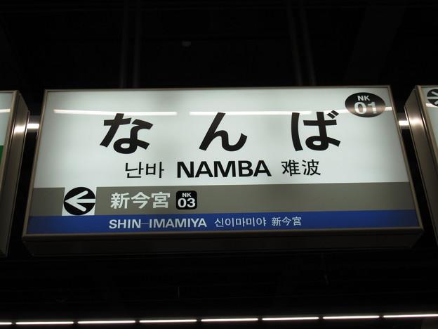 #NK01 なんば駅 駅名標