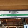 常陸太田駅 駅名標
