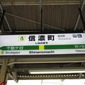Photos: #JB13 信濃町駅 駅名標【西行 1】