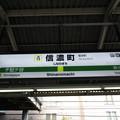 Photos: #JB13 信濃町駅 駅名標【西行 2】