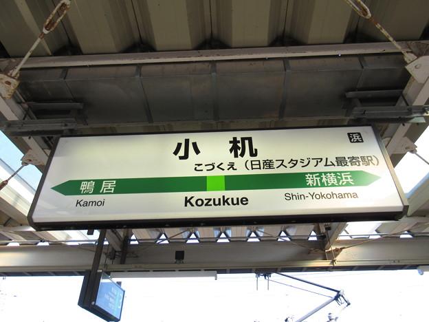 小机駅 駅名標