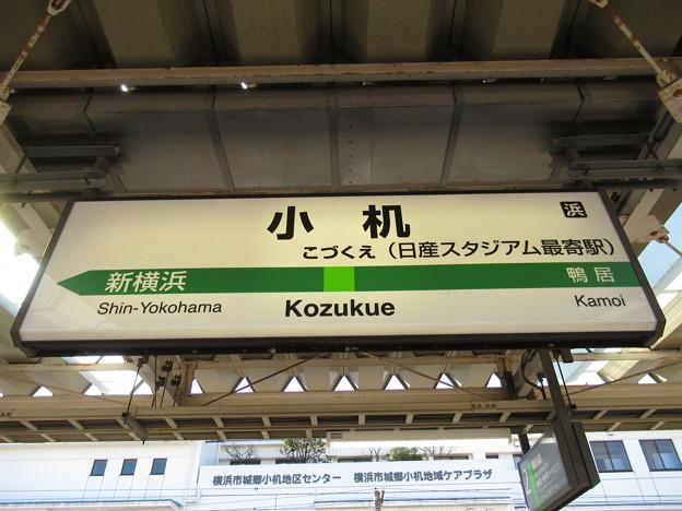 小机駅 駅名標【上り】
