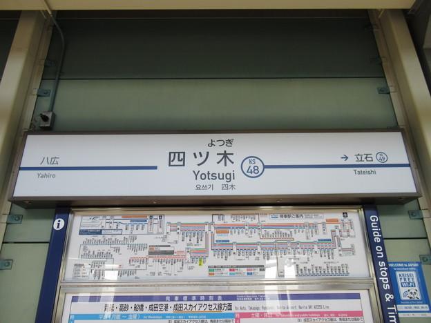 #KS48 四ツ木駅 駅名標【下り】