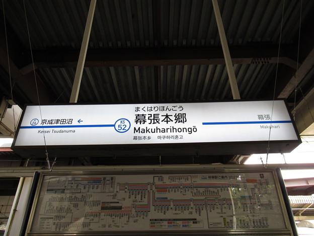 #KS52 京成幕張本郷駅 駅名標【上り】