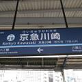 京急川崎駅 駅名標【下り】