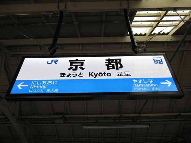 京都駅 駅名標【湖西線】