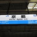 Photos: 京都駅 駅名標【湖西線】