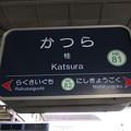 桂駅 駅名標【京都線 下り】