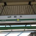 Photos: 栃木駅 駅名標【上り】