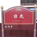日光駅 駅名標