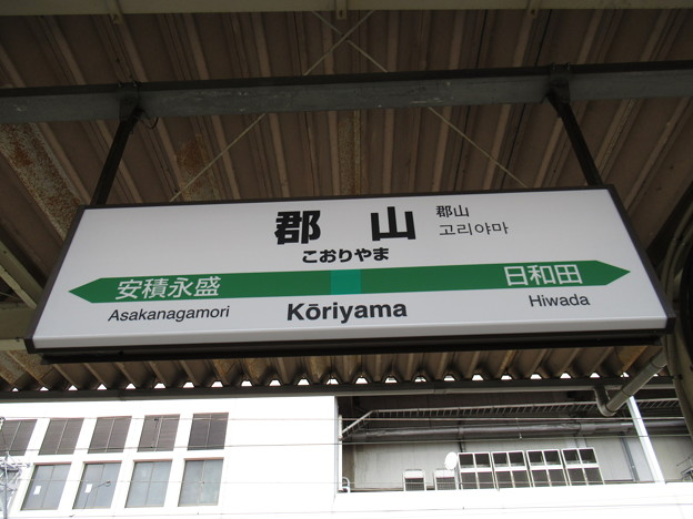 郡山駅 駅名標【東北線】