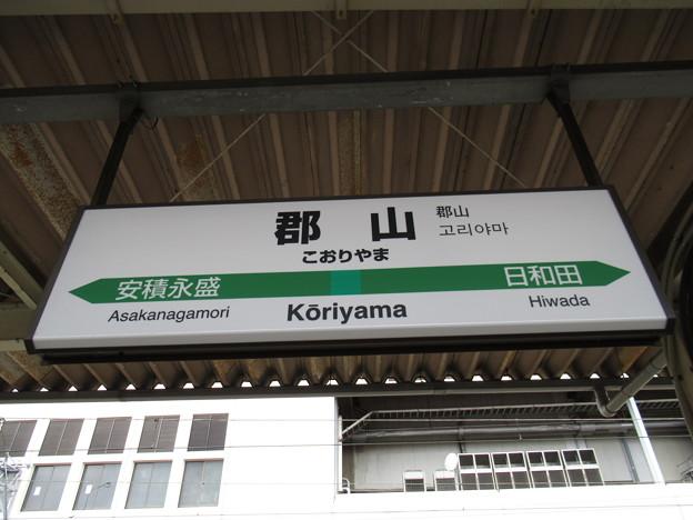 Photos: 郡山駅 駅名標【東北線】