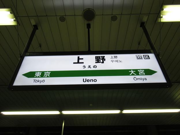 Photos: [新]上野駅 駅名標
