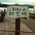 Photos: 阿寒湖