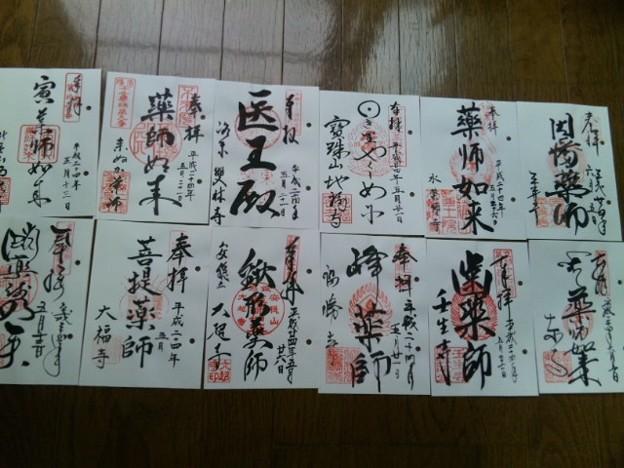 京都十二薬師霊場巡拝終了。... ...