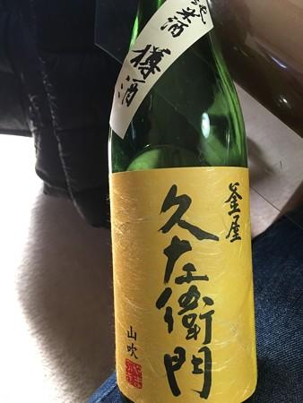 釜屋 久左衛門 山吹 純米酒 樽酒