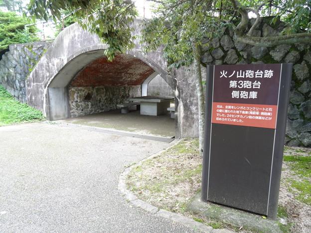 (下ノ関要塞)火ノ山砲台跡  DSC02097