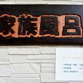 Photos: 河津オートキャンプ場033