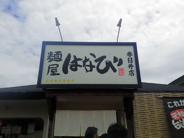 写真: P_20160715_112228 麺屋はなび 春日井店
