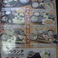 Photos: 20140319?@特選おすすめ定食、日替りランチ おこんだて写真