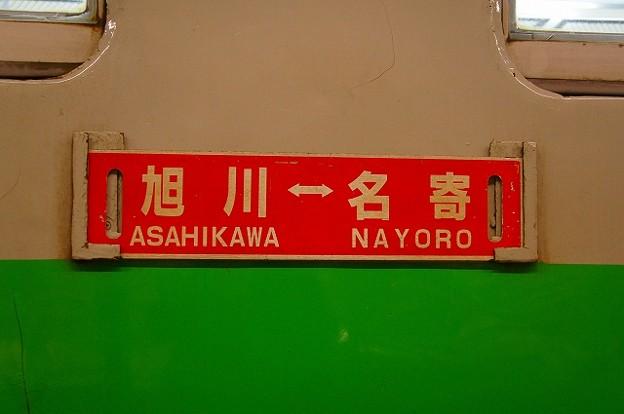 写真: 旭川⇔名寄
