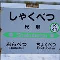Photos: K44 尺別