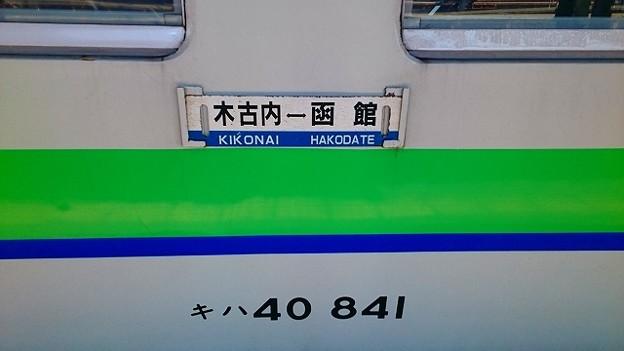 木古内⇔函館