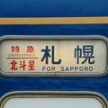 写真: 寝台特急北斗星 札幌