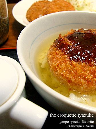 get my grub on!「croquette Boiled barley and rice with tea」 Yes! The best I've ever tasted!!