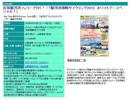 駿河湾横断サイクリング2010 ホワイトデースペシャル