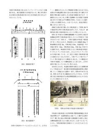 わが国における自転車道整備に関する歴史的考察(その2)-2