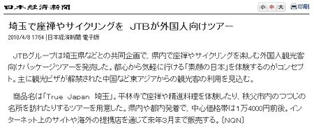 埼玉で座禅やサイクリングを JTBが外国人向けツアー