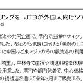 Photos: 埼玉で座禅やサイクリングを JTBが外国人向けツアー
