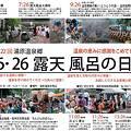 Photos: 6・26露天風呂の日は、湯原温泉