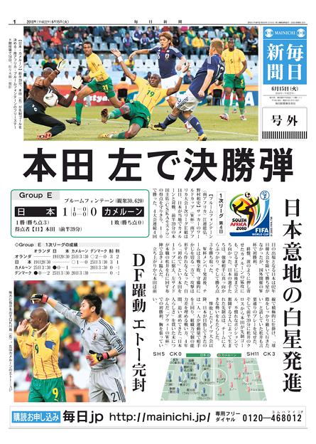 【W杯】毎日新聞号外版
