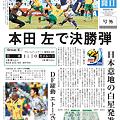 Photos: 【W杯】毎日新聞号外版